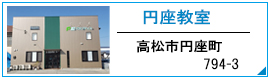 香川県高松市木太町の円座教室
