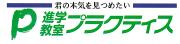 香川県高松市の進学塾 | 進学教室プラクティス