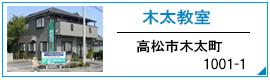 香川県高松市木太町の木太教室